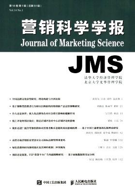 营销科学学报杂志