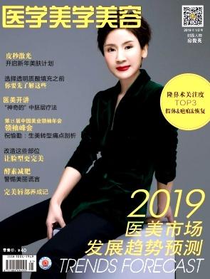 医学美学美容杂志
