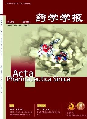 药学学报杂志