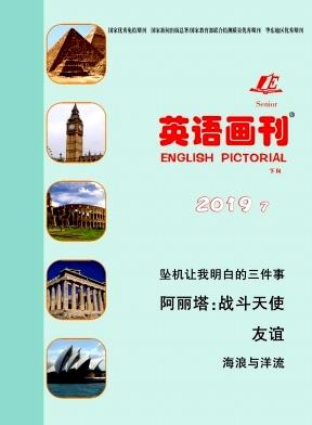 英语画刊杂志