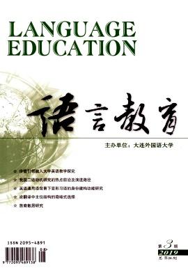 语言教育杂志