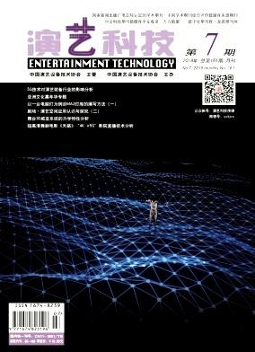演艺科技杂志