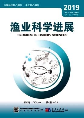 渔业科学进展杂志
