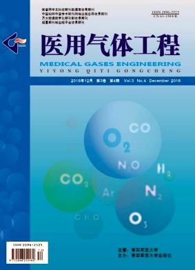 医用气体工程杂志