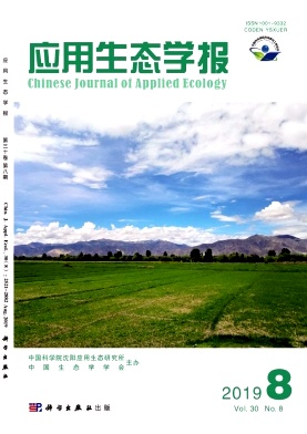 应用生态学报杂志