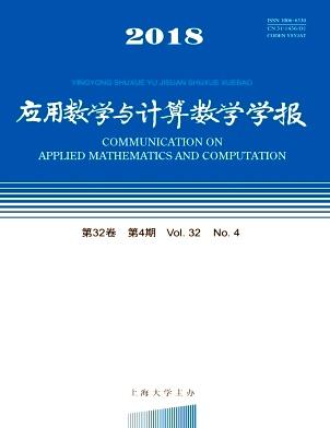 应用数学与计算数学学报杂志