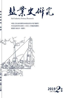 盐业史研究杂志