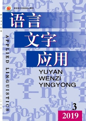 语言文字应用杂志