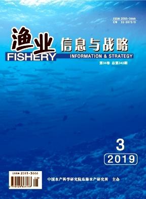 渔业信息与战略杂志
