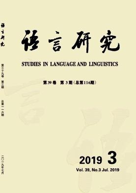 语言研究杂志