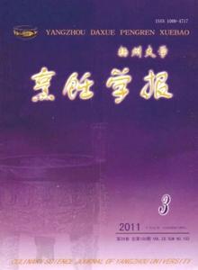 扬州大学烹饪学报杂志
