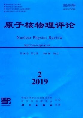 原子核物理评论杂志