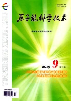原子能科学技术杂志