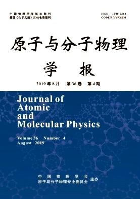 原子与分子物理学报杂志