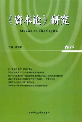《资本论》研究杂志