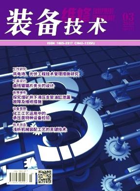 装备维修技术杂志