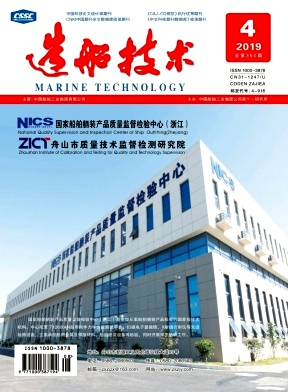 造船技术杂志