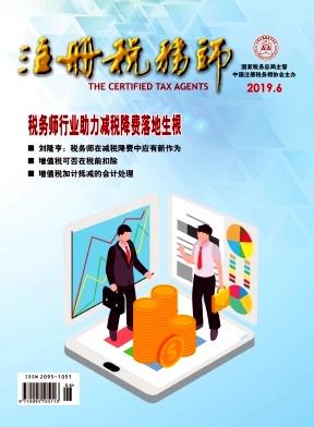 注册税务师杂志