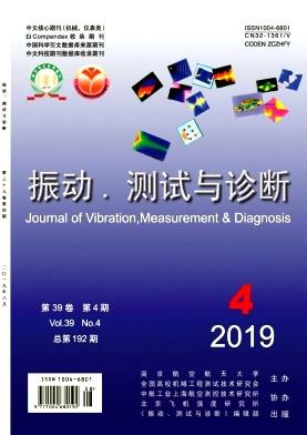 振动.测试与诊断杂志