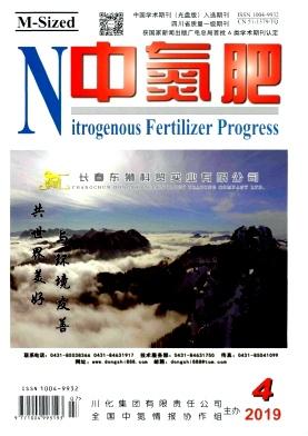 中氮肥杂志