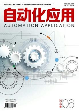 自动化应用杂志