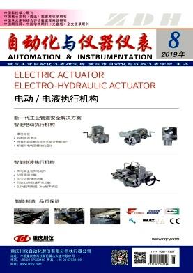 自动化与仪器仪表杂志