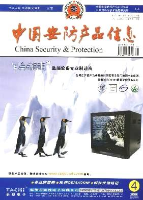 中国安防产品信息杂志