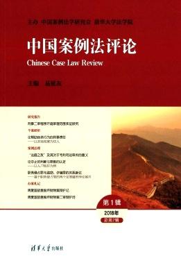 中国案例法评论杂志