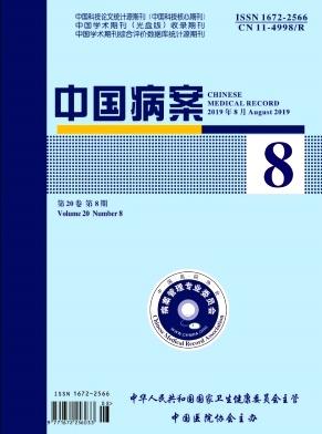 中国病案杂志