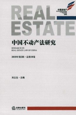 中国不动产法研究杂志