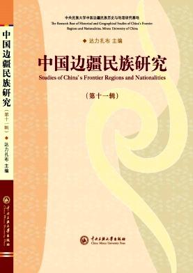 中国边疆民族研究杂志
