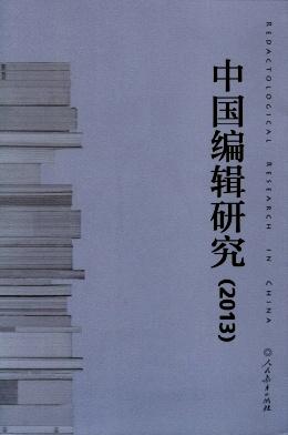 中国编辑研究杂志
