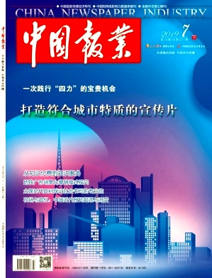 中国报业杂志