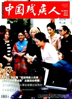 中国残疾人杂志