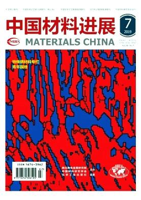 中国材料进展杂志