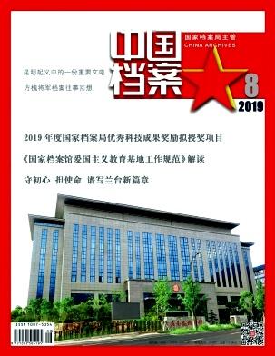 中国档案杂志