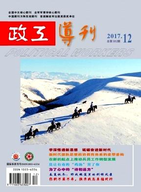 政工导刊杂志