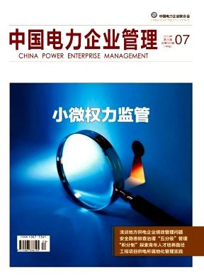 中国电力企业管理杂志
