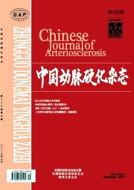中国动脉硬化杂志