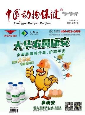 中国动物保健杂志