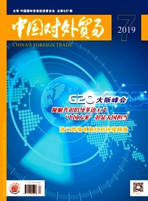 中国对外贸易杂志