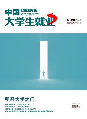 中国大学生就业杂志
