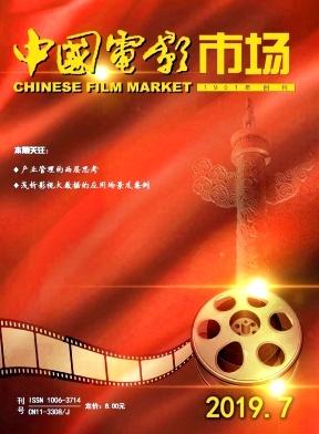 中国电影市场杂志