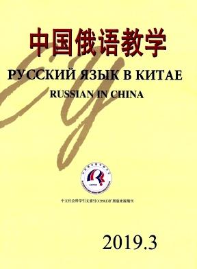 中国俄语教学杂志