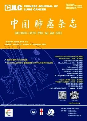 中国肺癌杂志