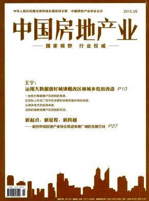 中国房地产业杂志
