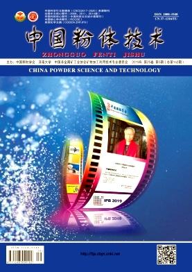 中国粉体技术杂志