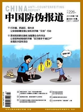 中国防伪报道杂志