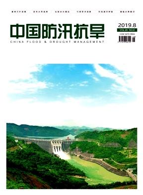 中国防汛抗旱杂志