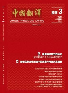 中国翻译杂志